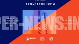 Автограде открывается выставка «Тольяттинизмы»