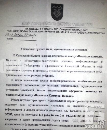 Волжская коммуна мэрия Тольятти