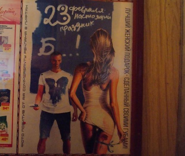 реклама 23 февраля