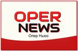 Oper News – Опер Ньюс