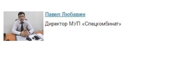 Павел Любавин