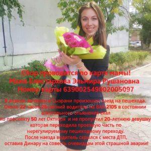 Динара Елистархова