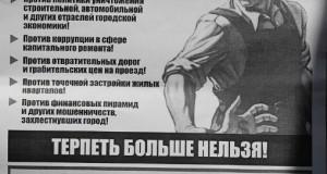 митинг Тольятти