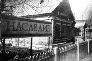 Музей Наследие Тольятти