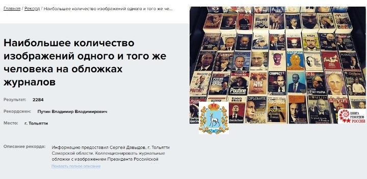 Сергей Давыдов, коллекция обложек, рекорд России, Владимир Путин