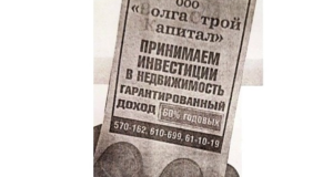 Волгастройкапитал Тольятти