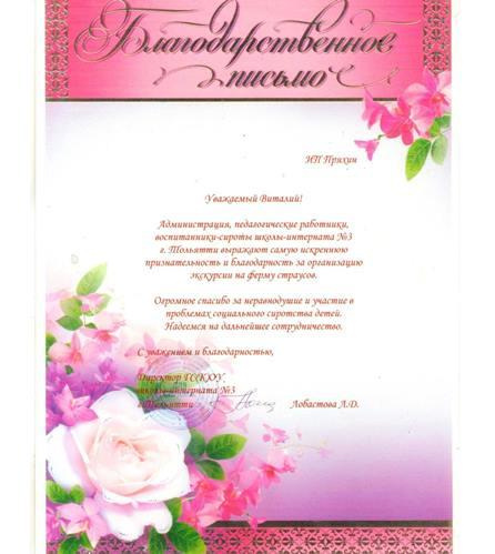 Ферма Страусов Виталий Пряхин