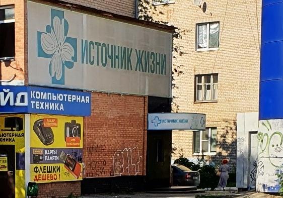 Институт здоровья Тольятти